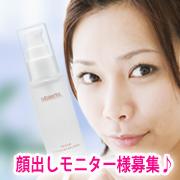 画像でお申し込み下さい!【顔出しモニター15名様!】4GF美容液現品プレゼント!