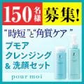 【現品/150名】潤い保つ☆pour moi(プモア)クレンジング&洗顔セット/モニター・サンプル企画
