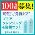 【現品/100名】潤い保つ☆プモアクレンジング&洗顔セット/モニター・サンプル企画