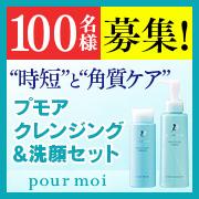 【現品/100名】潤い保つ☆プモアクレンジング&洗顔セット