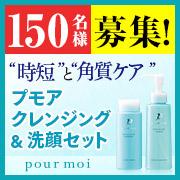「【現品/150名】潤い保つ☆pour moi(プモア)クレンジング&洗顔セット」の画像、日本盛株式会社のモニター・サンプル企画
