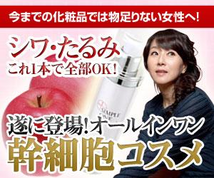 腐らないリンゴの幹細胞コスメ「アウラシンプルワンジェル」