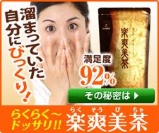 【日本薬師堂】楽爽美茶(らくそうび茶)