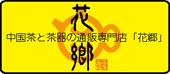 中国茶と茶器の通販専門店「花郷」