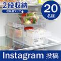 《Instagram》冷蔵庫内の収納量UP!新商品『キレイラック』をモニターして頂ける方 20名様募集! /モニター・サンプル企画