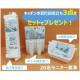 イベント「【インスタ】キッチン水回りお役立ち3点をセットでプレゼント!」の画像