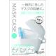 イベント「《Instagram》新商品『マスクケース』をモニターして頂ける方 20名様募集!」の画像