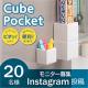 イベント「《Instagram》新商品『キューブポケット』をモニターして頂ける方 20名様募集! 」の画像