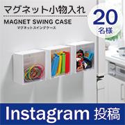 《Instagram》新商品『マグネットスイングケース』をモニターして頂ける方 20名様募集!