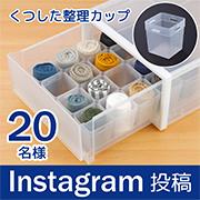 《Instagram》新商品『くつした整理カップM』をモニターして頂ける方 20名様募集!