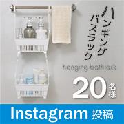 《Instagram》浮かす収納でスッキリ!新商品『ハンギングバスラック』をモニターして頂ける方 20名様募集!