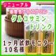 イベント「【優もあ】リニューアル(植物性)グルコサミンドリンク1ヶ月試飲モニター募集!」の画像