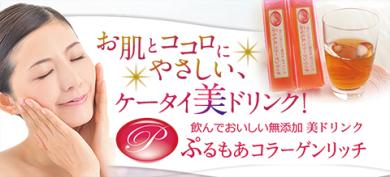 美と健康のネットショップ ぷるもあ.jp