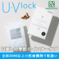 日差しの季節のインナーケア【U・Vlock】モニター募集<20名様>/モニター・サンプル企画