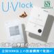 日差しの季節のインナーケア【U・Vlock】モニター募集<20名様>