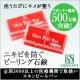 <現品30名様>大人気のピーリング石鹸【スキンピールバー】モニター募集! /モニター・サンプル企画
