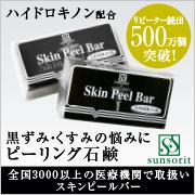 <20名様>透白肌を叶える【スキンピールバー ハイドロキノール】モニター募集!