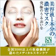 <15名様>美容液1本分の濃密マスク【モイスチャーリフトマスク】モニター募集