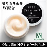 サンソリットの取り扱い商品「<薬用美白>トラネキノールジェル」の画像