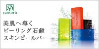 メディカルスキンケアのピーリング石鹸