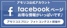 アモリコfacebook