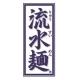 【20名募集】シマダヤ 秋冬でもおいしい「流水麺」つけ汁レシピ募集!/モニター・サンプル企画