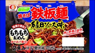 シマダヤ 「鉄板麺」縁日ソース味