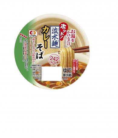 新商品 ホット!「流水麺」