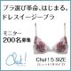 200名様にプレゼント!【Chut!5 SIZE】Instagramモニター