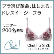 「200名様にプレゼント!【Chut!5 SIZE】Instagramモニター」の画像、インティメイツ株式会社のモニター・サンプル企画