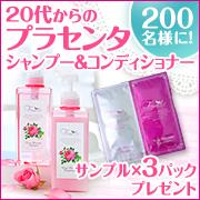 ローズ&プラセンタシリーズ モニター200名募集
