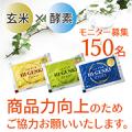 【商品力向上ためのご協力をお願いします】玄米酵素サプリモニター★150名様★/モニター・サンプル企画
