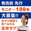 【玄米ファイン ハスカップ】発売前 先行モニター100名様を大募集!/モニター・サンプル企画