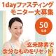 イベント「【50名様】カラダをリセット!玄米酵素1dayファスティングモニター募集」の画像