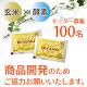 イベント「【商品開発のご協力をお願いします】玄米酵素サプリモニター★100名様★」の画像