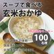 イベント「【スープで食べる玄米おかゆ】商品開発モニター100名様を大募集!」の画像