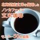 イベント「ノンカフェイン【玄米珈琲(コーヒー)】モニター50名」の画像