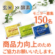 イベント「【商品力向上ためのご協力をお願いします】玄米酵素サプリモニター★150名様」の画像