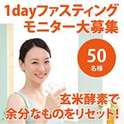 【50名様】カラダをリセット!玄米酵素1dayファスティングモニター募集