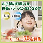 お子様の野菜不足、栄養バランスが気になる方必見★玄米×酵素サプリモニター募集