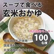 「【スープで食べる玄米おかゆ】商品開発モニター100名様を大募集!」の画像、株式会社玄米酵素のモニター・サンプル企画