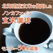 「ノンカフェイン【玄米珈琲(コーヒー)】モニター50名」の画像、株式会社玄米酵素のモニター・サンプル企画