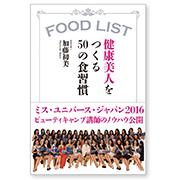 「FOOD LIST 健康美人をつくる50の食習慣★書籍モニター10名」の画像、株式会社玄米酵素のモニター・サンプル企画