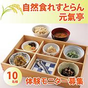 美味しく食べて健康に!自然食レストラン体験モニター(東京都両国)10名様