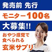【玄米ファイン ハスカップ】発売前 先行モニター100名様を大募集!