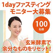 【100名様】カラダをリセット!玄米酵素1dayファスティングモニター募集