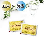 株式会社玄米酵素の取り扱い商品「玄米酵素ハイ・ゲンキ プレーン(顆粒)4袋、FBRAを100%使用した顆粒4袋」の画像