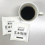 株式会社玄米酵素の取り扱い商品「玄米珈琲(4.5g×2包)」の画像
