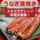 イベント「夏のスタミナ★甲佐うなぎを使ったアレンジ料理を大募集★」の画像