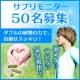 イベント「【先行モニター】快腸を目指す方に★い草キャンドルブッシュ60名様大募集!」の画像